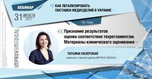 IMPROVE MEDICAL 31 августа обучит эффективным способам легализации медизделий в Украине